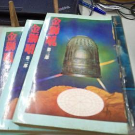 金狮吼(三全)