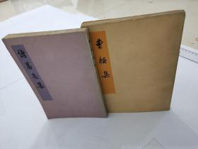 中华书局 《诸葛亮集》《曹操集》74年版合售