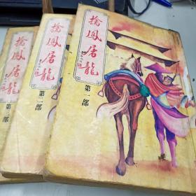 擒龙屠凤(三全)