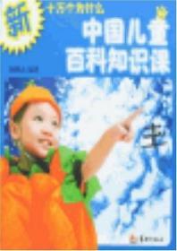 中国儿童百科知识课