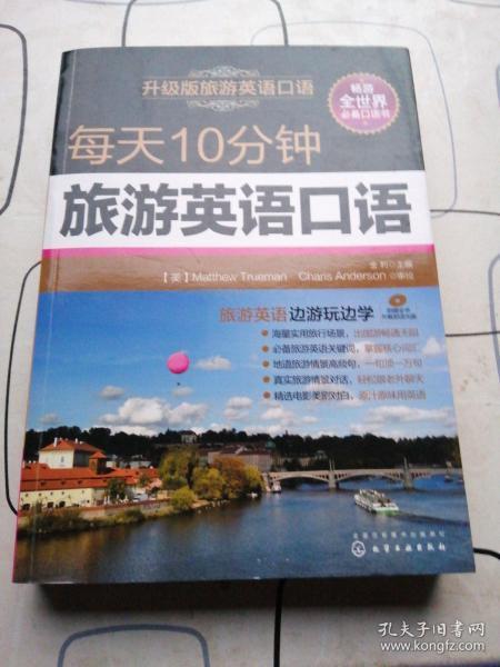每天10分钟旅游英语口语
