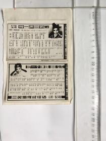 老照片8cm------老音乐歌词纸:香港影片《三笑》插曲尊一声二奶奶、好一个婵娟(唐寅唱)