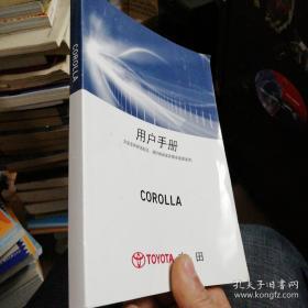 TOYOTA (丰田) COROLLA用户手册