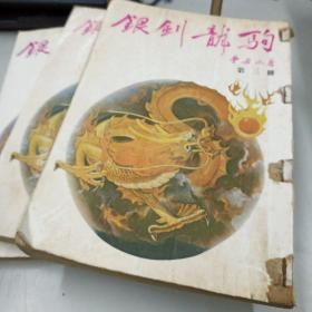 银剑龙驹(三全)