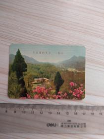1972年,年历片,毛主席的家乡-韶山(12月26日是毛主席的生日)      尺寸图为准