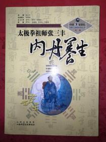 稀缺经典:太极拳祖师张三丰内丹养生(仅印3000册)16开331页大厚本!