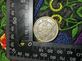 收的,黄铜币,铜钱,四川光绪,尺寸看图  013