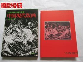中国现代版画(日文原版书)