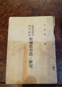 日据时代文物  《台湾总督府  警察操典》