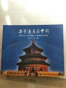 世界遗产在中国钱币集粹全套12枚,原盒装