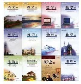 高一下学期课本全套12本教材课本教科书