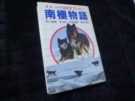 南极物语 (精装)【日文原版】32开本