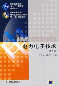 电力电子技术 第5版 王兆安 机械工业9787111268062
