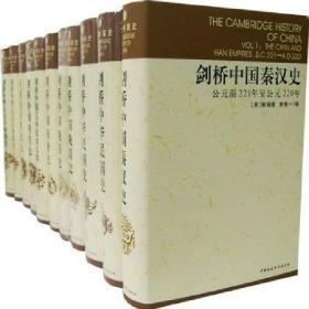 剑桥中国史全套11册 崔瑞德 费正清著 中国通史读物