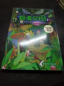 巨虫公园(漫画版3蚂蚁军团与魔鬼草)