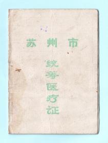 1970年苏州市统筹医疗证,单位:红旗人民医院,编号042483,长6.5厘米,宽8.9厘米