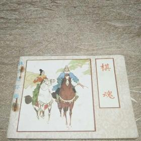 体育连环画:棋魂(84年一版一印)