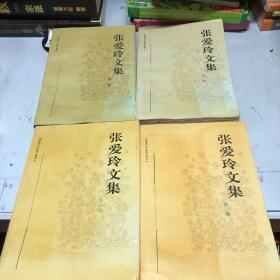 张爱玲文集全4册