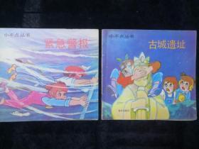 小不点丛书:紧急警报 + 古城遗址 彩色连环画(两册合售)24开儿童连环画