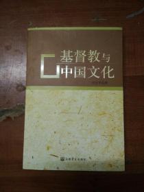 基督教 与 中国文化