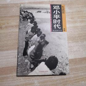 生活在邓小平时代 视觉80年代  (摄影 图文版)