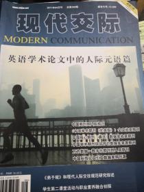 《英语学术论文中的人际元语篇》现代交际2011年04月刊总第308期