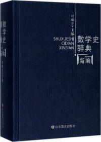 数学史辞典新编