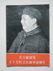 毛主席接见五十万红卫兵和革命师生/q--1