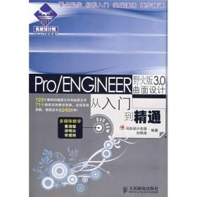 Pro/ENGINEER野火版3.0曲面设计从入门到精通新编从入门到精通系列1片冯如设计在线刘明涛人民邮电出版社9787115172884