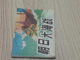朝日大海战(外国海战故事连环画库,缺本)