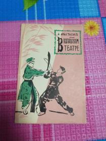 苏联五十年代出版老版外文《中国舞台艺术》