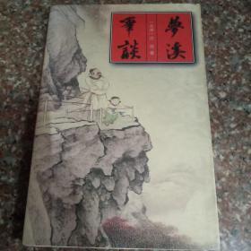 中国古典名著文库: 梦溪笔谈