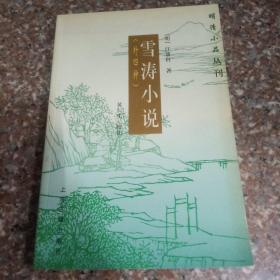 明清小品丛刊《雪涛小说》外四种
