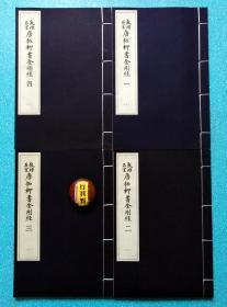 【柳公权书金刚经 全4册】稀见书法字帖 碑帖 据民国8年有正书局敦煌石室唐拓柳书金刚经重刊,2016年出版,大16开,宣纸线装 附录考释。本册法帖正文284帧。