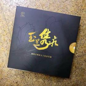 越剧 玉兰隽永 徐玉兰演唱专辑(6CD加唱词本两本)