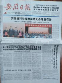 安徽日报【安徽省科学技术奖励大会】