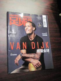 足球周刊2019年第21期