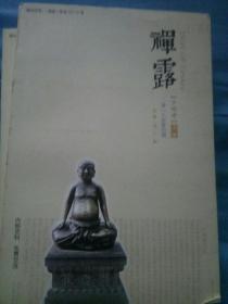 禅露(2019.4)