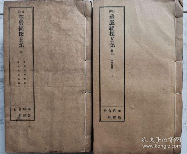 民国三十四年普慧大藏经刊行《晋译华严经探玄记》十册全。
