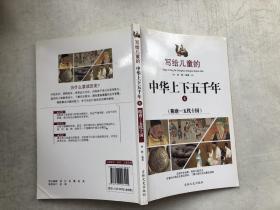 写给儿童的中华上下五千年 4 隋唐 五代十国