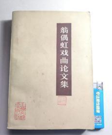 翁偶虹戏曲论文集(有3处名家收藏章)
