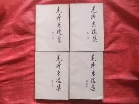 毛泽东选集【大32开】