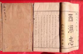 《中国古籍善本总目》著录,西湖第一志-雍正写刻本《西湖志》【第一卷至第三十七卷,十五册】