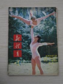 新体育 1982 6 总第394期