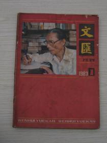 文汇月刊1983年第1期