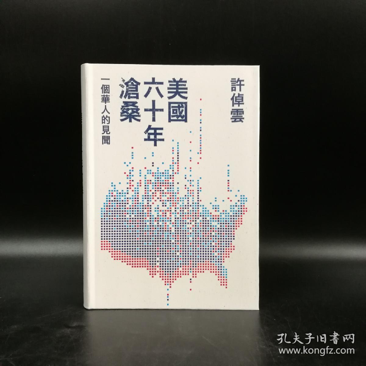 台湾联经版  许倬云《美國六十年滄桑:一個華人的見聞》(软精装)