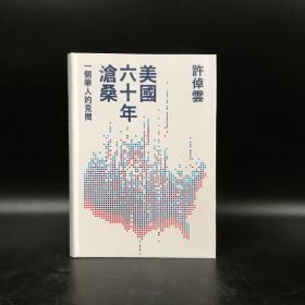 独家|钤许倬云先生印 台湾联经《美国六十年沧桑:一个华人的见闻》》(软精装)