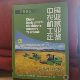 中国农业机械工业年鉴(2005)
