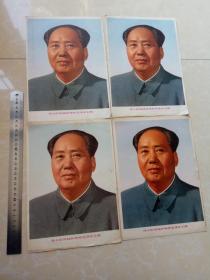 伟大的领袖和导师毛泽东主席4张合售