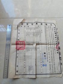 湖北省黄梅县土地房产所有证